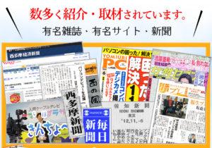 dニュース、毎日新聞 多数メディアでの紹介実績