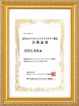 JPITAパソコンインストラクターによる著書